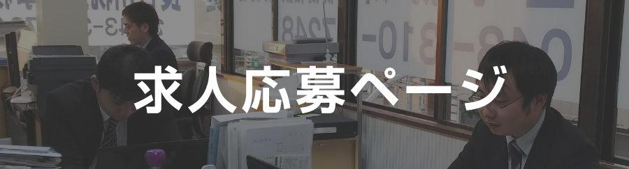 長谷川陽介 税理士事務所 | 求人